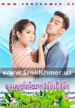 Mun Sne Pheakriyea Kang Toap Cheung Toek | Khmer Movie | khmer drama | video4khmer | movie-khmer | Kolabkhmer | Phumikhmer | Khmotions | phumikhmer1 | khmercitylove | sweetdrama | khreplay Best