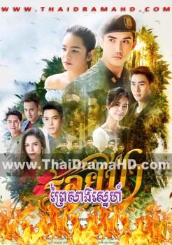 Prey Sang Sne | Khmer Movie | khmer drama | video4khmer | movie-khmer | Kolabkhmer | Phumikhmer | Khmotions | phumikhmer1 | khmercitylove | sweetdrama | khreplay Best