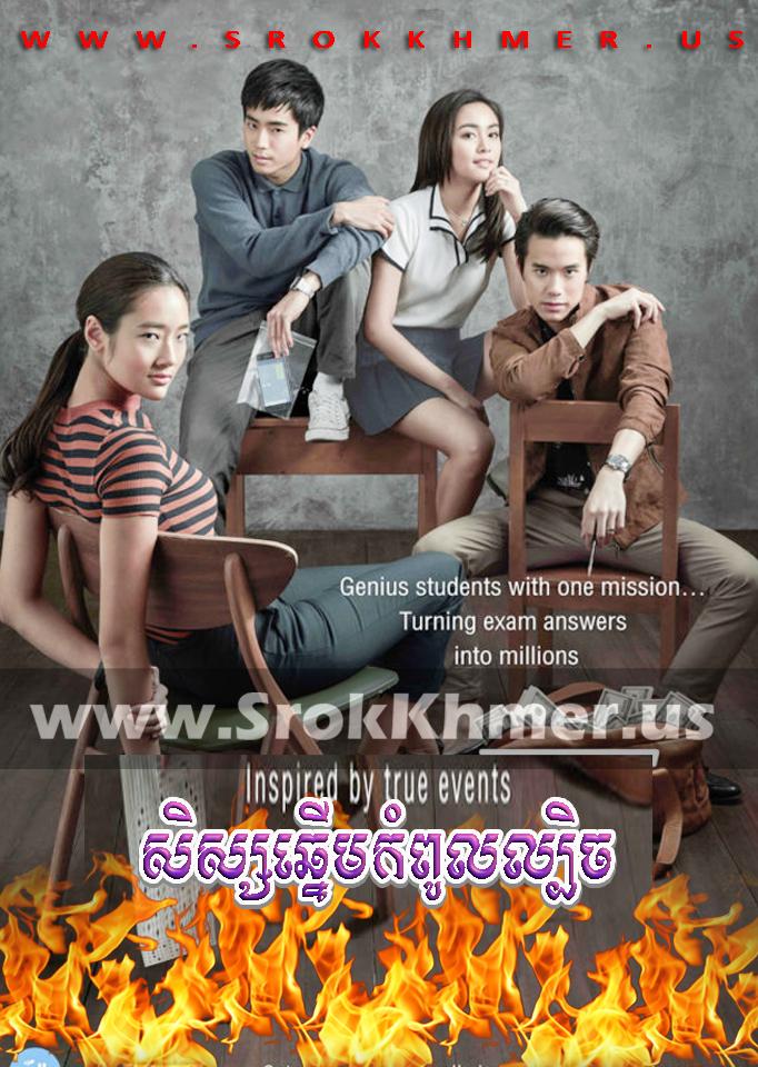 Sirs Chhneum Kampoul Lbech ep 15 END   Khmer Movie   khmer drama   video4khmer   movie-khmer   Kolabkhmer   Phumikhmer   Khmotions   phumikhmer1   khmercitylove   sweetdrama   khreplay Best