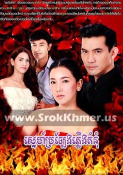 Sne Praleng Phleung Komnum | Khmer Movie | khmer drama | video4khmer | movie-khmer | Kolabkhmer | Phumikhmer | Khmotions | phumikhmer1 | khmercitylove | sweetdrama | khreplay Best