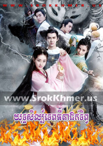 Yuthsil Tep Thida Chouk Tip, Khmer Movie, khmer drama, video4khmer, movie-khmer, Kolabkhmer, Phumikhmer, khmeravenue, khmercitylove, sweetdrama, tvb cambodia drama