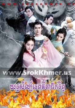 Yuthsil Tep Thida Chouk Tip ep 20 END | Khmer Movie | khmer drama | video4khmer | movie-khmer | Kolabkhmer | Phumikhmer | khmeravenue | khmercitylove | sweetdrama | tvb cambodia drama Best