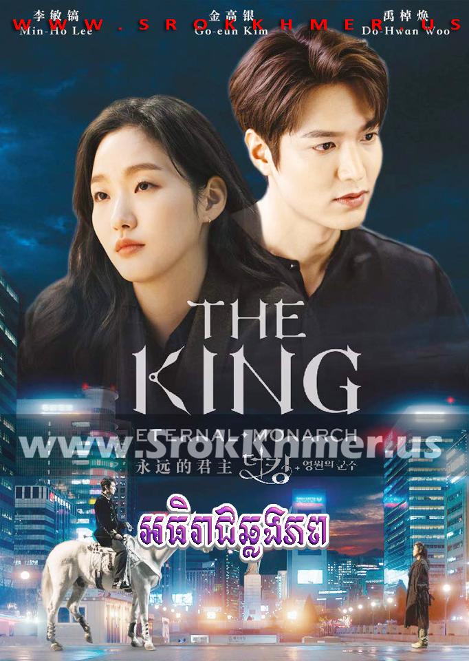 Athireach Chhlang Phop ep 15 END   Khmer Movie   khmer drama   video4khmer   movie-khmer   Kolabkhmer   Phumikhmer   khmotions   phumikhmer1   khmercitylove   sweetdrama   khreplay Best