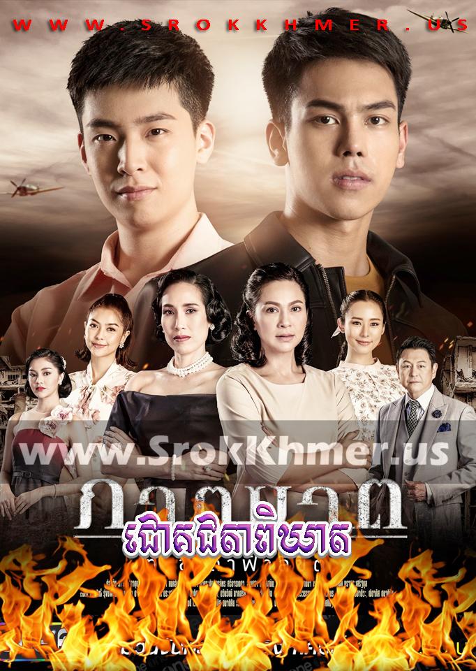 Chok Chata Pikheat ep 32 END | Khmer Movie | khmer drama | video4khmer | movie-khmer | Kolabkhmer | Phumikhmer | Khmotions | phumikhmer1 | khmercitylove | sweetdrama | khreplay Best