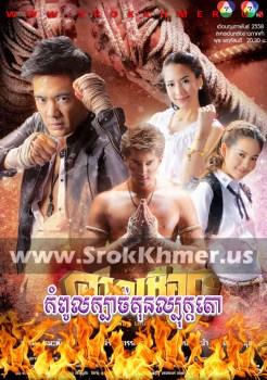 Kampoul Kbach Kun Bokkatoa | Khmer Movie | khmer drama | video4khmer | movie-khmer | Kolabkhmer | Phumikhmer | Khmotions | phumikhmer1 | khmercitylove | sweetdrama | khreplay Best