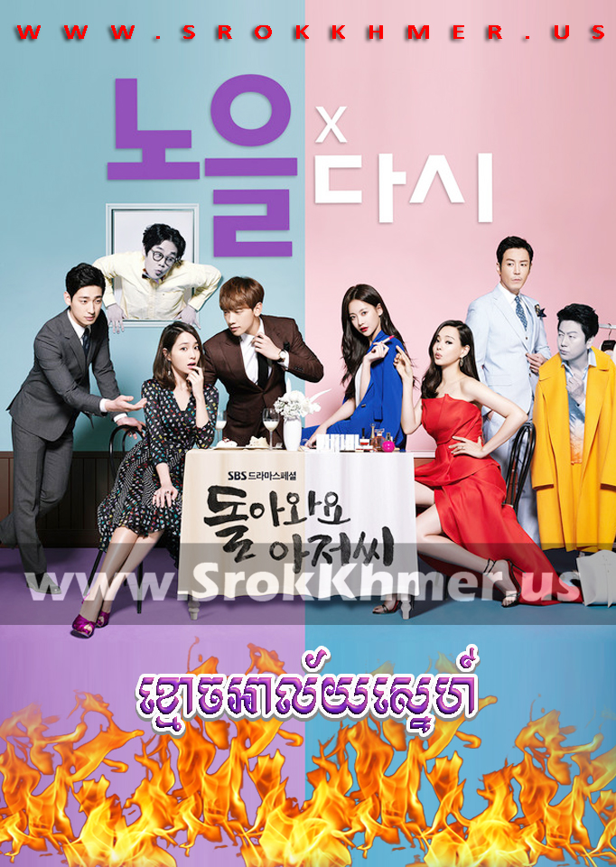 Khmoach Alay Sne ep 32 END | Khmer Movie | khmer drama | video4khmer | movie-khmer | Kolabkhmer | Phumikhmer | ks drama | phumikhmer1 | khmercitylove | sweetdrama | khreplay Best