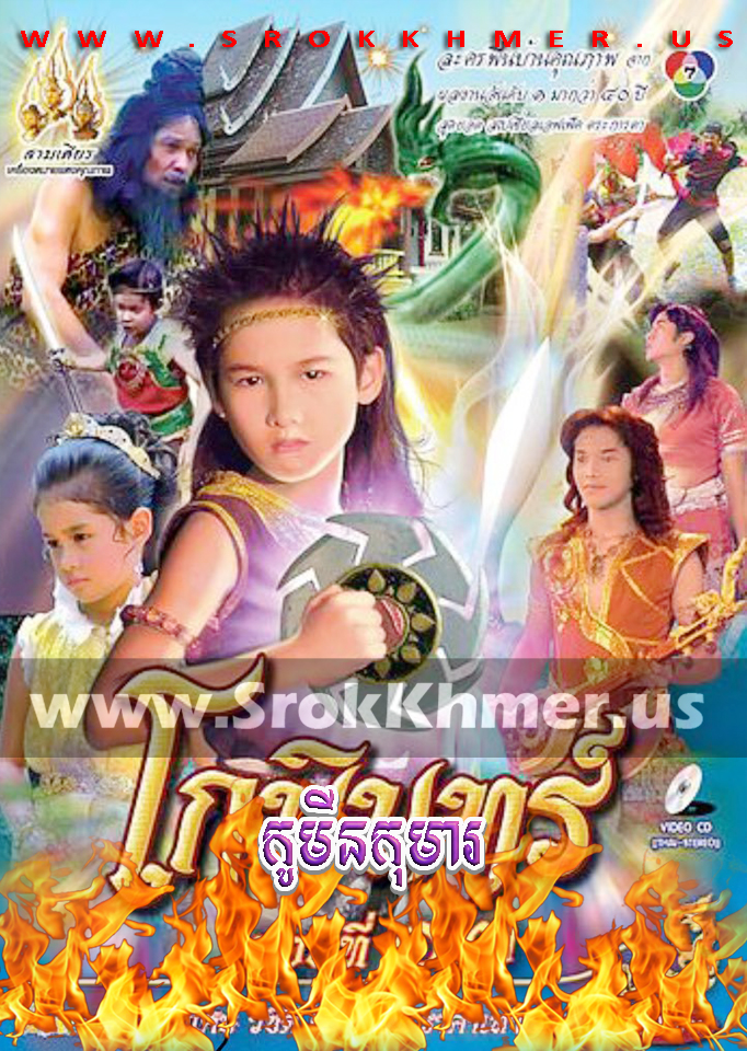 Komin Komar ep 20 END | Khmer Movie | khmer drama | video4khmer | movie-khmer | Kolabkhmer | Phumikhmer | ks drama | phumikhmer1 | khmercitylove | sweetdrama | khreplay Best