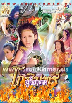 Komin Komar | Khmer Movie | khmer drama | video4khmer | movie-khmer | Kolabkhmer | Phumikhmer | ks drama | phumikhmer1 | khmercitylove | sweetdrama | khreplay Best