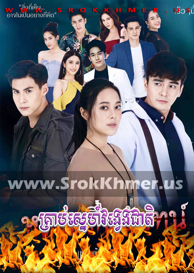 Kroab Sne Vongveng Cheat ep 24 | Khmer Movie | khmer drama | video4khmer | movie-khmer | Kolabkhmer | Phumikhmer | ks drama | phumikhmer1 | khmercitylove | sweetdrama | khreplay Best