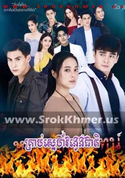Kroab Sne Vongveng Cheat | Khmer Movie | khmer drama | video4khmer | movie-khmer | Kolabkhmer | Phumikhmer | ks drama | phumikhmer1 | khmercitylove | sweetdrama | khreplay Best