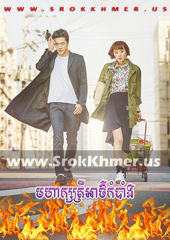 Moha Ksattrey Athkambang ep 23 | Khmer Movie | khmer drama | video4khmer | movie-khmer | Kolabkhmer | Phumikhmer | khmotions | phumikhmer1 | khmercitylove | sweetdrama | khreplay Best