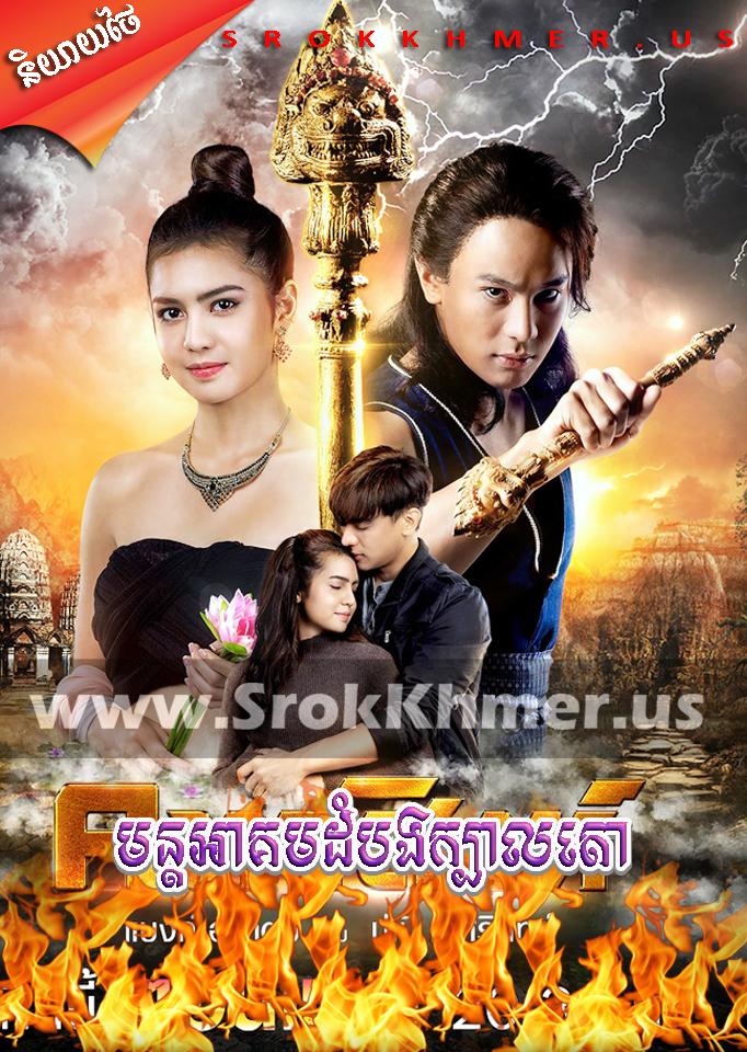 Mun Akum Dambang Kbal Toa | Khmer Movie | khmer drama | video4khmer | movie-khmer | Kolabkhmer | Phumikhmer | Khmotions | phumikhmer1 | khmercitylove | sweetdrama | khreplay Best
