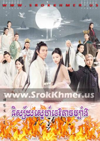 Nisay Sne Tevada Chambang, Khmer Movie, khmer drama, video4khmer, movie-khmer, Kolabkhmer, Phumikhmer, ks drama, khmercitylove, sweetdrama, tvb cambodia drama, Best