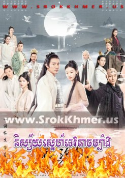 Nisay Sne Tevada Chambang | Khmer Movie | khmer drama | video4khmer | movie-khmer | Kolabkhmer | Phumikhmer | ks drama | khmercitylove | sweetdrama | tvb cambodia drama Best