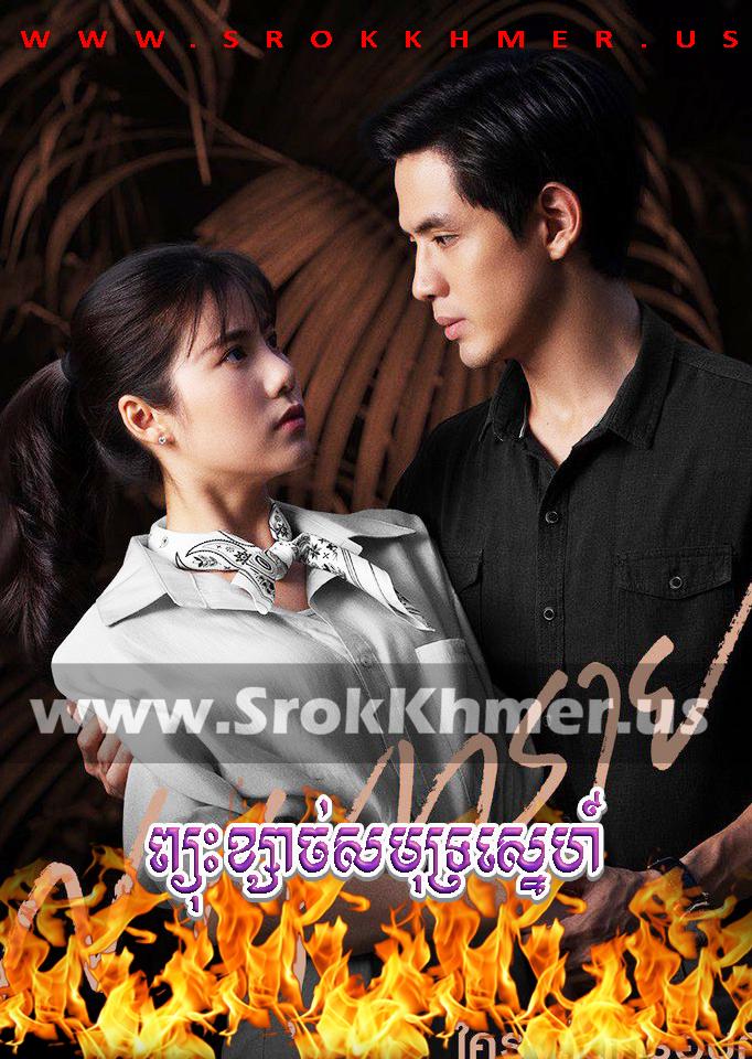 Phyouh Khsach Samoth Sne ep 30 END | Khmer Movie | khmer drama | video4khmer | movie-khmer | Kolabkhmer | Phumikhmer | Khmotions | phumikhmer1 | khmercitylove | sweetdrama | khreplay Best