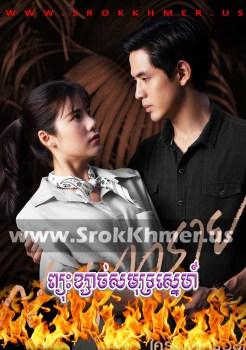 Phyouh Khsach Samoth Sne | Khmer Movie | khmer drama | video4khmer | movie-khmer | Kolabkhmer | Phumikhmer | Khmotions | phumikhmer1 | khmercitylove | sweetdrama | khreplay Best