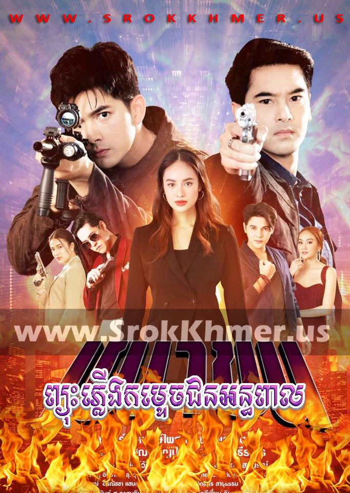 Phyouh Phleung Kamtech Chun Anthapeal ep 33 | Khmer Movie | khmer drama | video4khmer | movie-khmer | Kolabkhmer | Phumikhmer | ks drama | phumikhmer1 | khmercitylove | sweetdrama | khreplay Best
