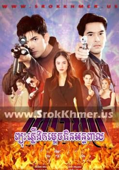 Phyouh Phleung Kamtech Chun Anthapeal | Khmer Movie | khmer drama | video4khmer | movie-khmer | Kolabkhmer | Phumikhmer | ks drama | phumikhmer1 | khmercitylove | sweetdrama | khreplay Best