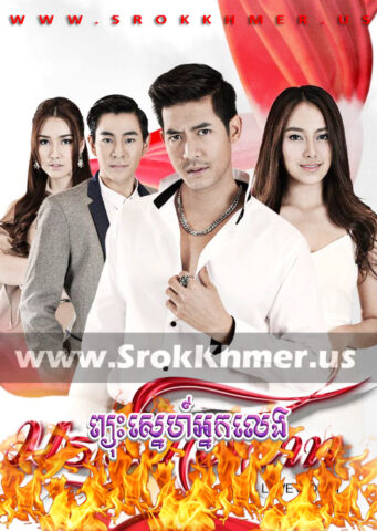 Phyouh Sne Nak Leng, Khmer Movie, khmer drama, video4khmer, movie-khmer, Kolabkhmer, Phumikhmer, Khmotions, phumikhmer1, khmercitylove, sweetdrama, khreplay, Best