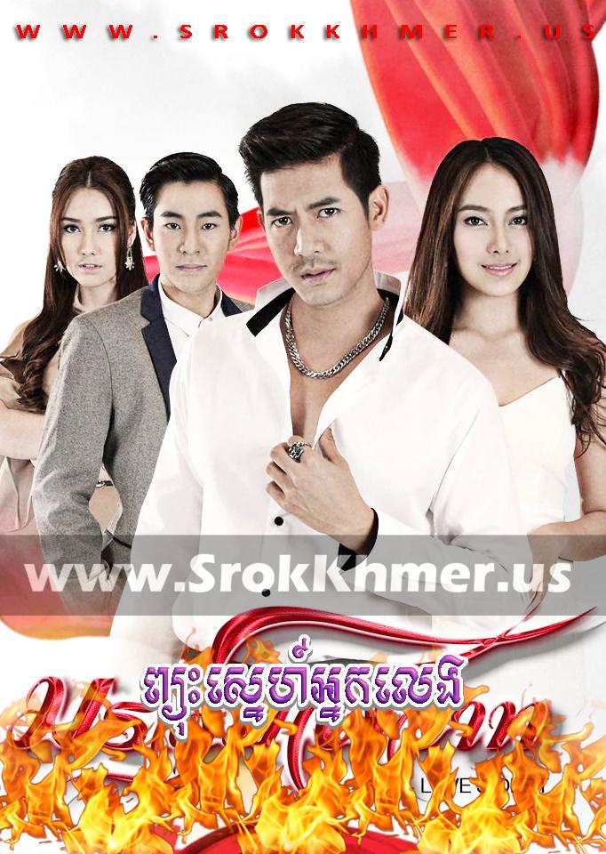 Phyouh Sne Nak Leng ep 54 END | Khmer Movie | khmer drama | video4khmer | movie-khmer | Kolabkhmer | Phumikhmer | Khmotions | phumikhmer1 | khmercitylove | sweetdrama | khreplay Best