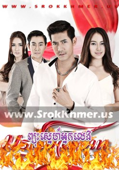 Phyouh Sne Nak Leng | Khmer Movie | khmer drama | video4khmer | movie-khmer | Kolabkhmer | Phumikhmer | Khmotions | phumikhmer1 | khmercitylove | sweetdrama | khreplay Best