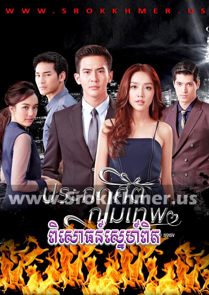 Pisoat Sne Pit ep 40 END | Khmer Movie | khmer drama | video4khmer | movie-khmer | Kolabkhmer | Phumikhmer | Khmotions | phumikhmer1 | khmercitylove | sweetdrama | khreplay Best