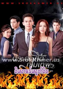 Pisoat Sne Pit | Khmer Movie | khmer drama | video4khmer | movie-khmer | Kolabkhmer | Phumikhmer | Khmotions | phumikhmer1 | khmercitylove | sweetdrama | khreplay Best