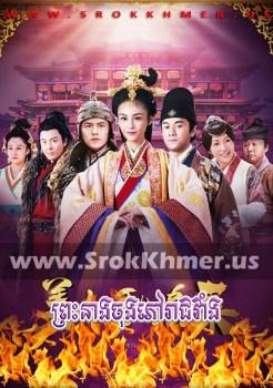 Preah Neang Chongphov Reachvang | Khmer Movie | khmer drama | video4khmer | movie-khmer | Kolabkhmer | Phumikhmer | khmeravenue | khmercitylove | sweetdrama | tvb cambodia drama Best