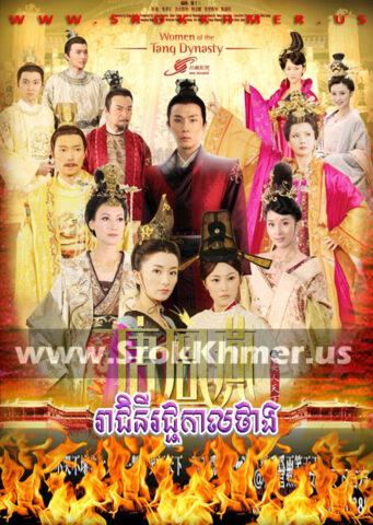 Reachiny Rachakal Tang | Khmer Movie | khmer drama | video4khmer | movie-khmer | Kolabkhmer | Phumikhmer | ks drama | khmercitylove | sweetdrama | tvb cambodia drama Best