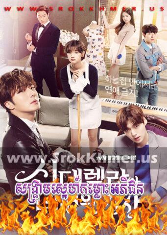 Sangkream Sne Kamlah Aphichun, Khmer Movie, khmer drama, video4khmer, movie-khmer, Kolabkhmer, Phumikhmer, khmotions, phumikhmer1, khmercitylove, sweetdrama, khreplay