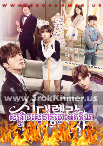 Sangkream Sne Kamlah Aphichun, Khmer Movie, khmer drama, video4khmer, movie-khmer, Kolabkhmer, Phumikhmer, khmotions, phumikhmer1, khmercitylove, sweetdrama, khreplay, Best