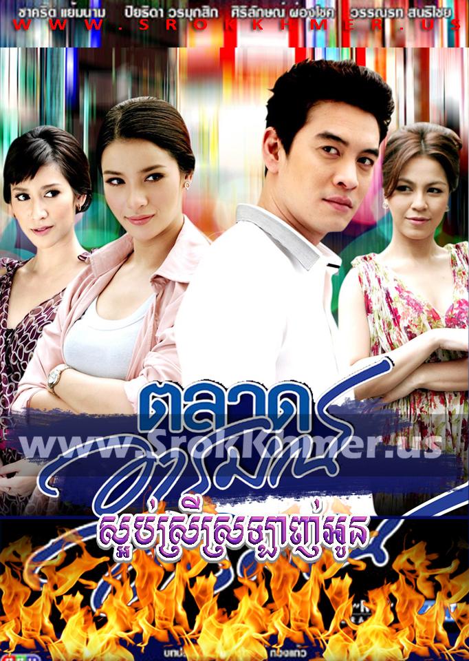 Saob Srey Sralanh Oun ep 09 | Khmer Movie | khmer drama | video4khmer | movie-khmer | Kolabkhmer | Phumikhmer | Khmotions | phumikhmer1 | khmercitylove | sweetdrama | khreplay Best