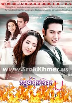 Sne Kamnoth Tuk | Khmer Movie | khmer drama | video4khmer | movie-khmer | Kolabkhmer | Phumikhmer | ks drama | phumikhmer1 | khmercitylove | sweetdrama | khreplay Best