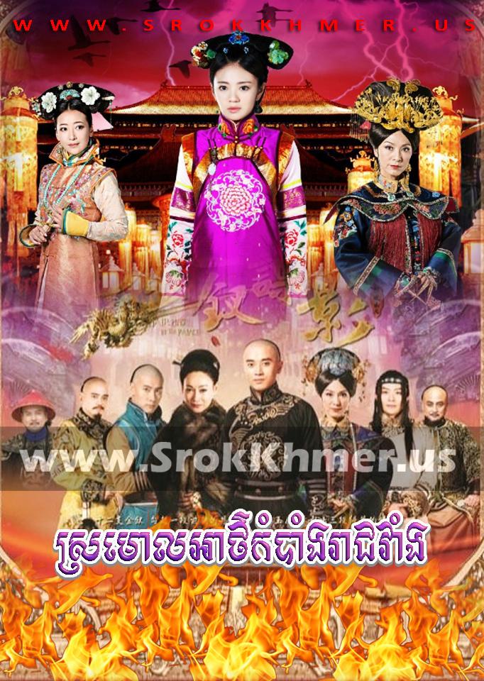 Sramoal Athkambang Reachvang | Khmer Movie | khmer drama | video4khmer | movie-khmer | Kolabkhmer | Phumikhmer | khmeravenue | khmercitylove | sweetdrama | tvb cambodia drama Best