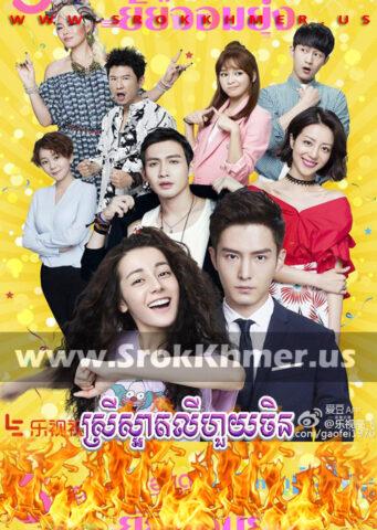 Srey Saat Li Hui Zhen, Khmer Movie, khmer drama, video4khmer, movie-khmer, Kolabkhmer, Phumikhmer, khmeravenue, khmercitylove, sweetdrama, tvb cambodia drama, Best