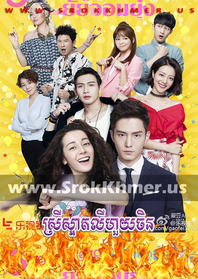 Srey Saat Li Hui Zhen ep 40 END | Khmer Movie | khmer drama | video4khmer | movie-khmer | Kolabkhmer | Phumikhmer | khmeravenue | khmercitylove | sweetdrama | tvb cambodia drama Best