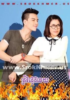 Trey Vongveng Mek | Khmer Movie | khmer drama | video4khmer | movie-khmer | Kolabkhmer | Phumikhmer | ks drama | phumikhmer1 | khmercitylove | sweetdrama | khreplay Best