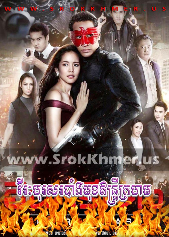 Virak Boros Robang Muk Intry Kraham ep 32 END | Khmer Movie | khmer drama | video4khmer | movie-khmer | Kolabkhmer | Phumikhmer | Khmotions | phumikhmer1 | khmercitylove | khreplay Best