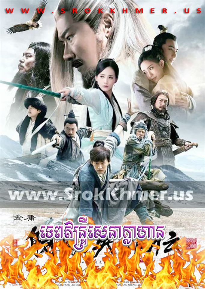 Tep Intry Sena Khlahan ep 70 | Khmer Movie | khmer drama | video4khmer | movie-khmer | Kolabkhmer | Phumikhmer | khmeravenue | khmercitylove | sweetdrama | tvb cambodia drama Best