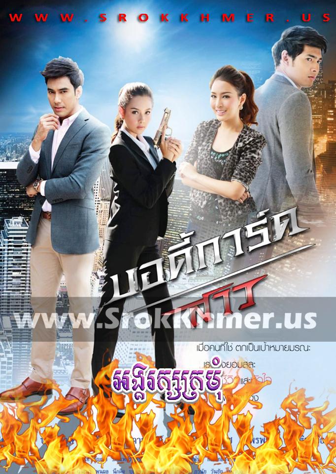 Angkarak Kramom | Khmer Movie | khmer drama | video4khmer | movie-khmer | Kolabkhmer | Phumikhmer | KS Drama | phumikhmer1 | khmercitylove | sweetdrama | khreplay Best