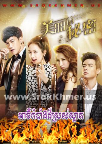Athkambang Dar Sras Saat, Khmer Movie, khmer drama, video4khmer, movie-khmer, Kolabkhmer, Phumikhmer, KS Drama, khmercitylove, sweetdrama, tvb cambodia drama, Best