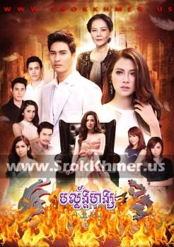 Ballang Hang | Khmer Movie | khmer drama | video4khmer | movie-khmer | Kolabkhmer | Phumikhmer | KS Drama | phumikhmer1 | khmercitylove | sweetdrama | khreplay Best