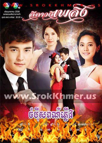 Champey Sar Por Phleung, Khmer Movie, khmer drama, video4khmer, movie-khmer, Kolabkhmer, Phumikhmer, KS Drama, phumikhmer1, khmercitylove, sweetdrama, khreplay, Best
