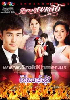 Champey Sar Por Phleung   Khmer Movie   khmer drama   video4khmer   movie-khmer   Kolabkhmer   Phumikhmer   KS Drama   phumikhmer1   khmercitylove   sweetdrama   khreplay Best