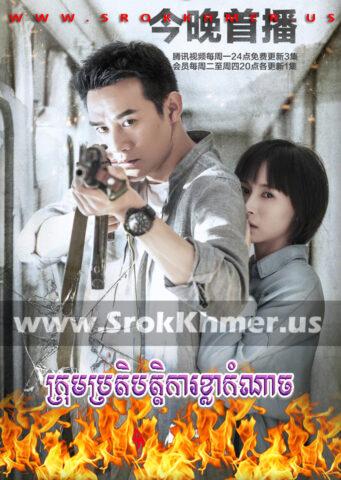 Krom Pratibathkar Khla Kamnach, Khmer Movie, khmer drama, video4khmer, movie-khmer, Kolabkhmer, Phumikhmer, KS Drama, khmercitylove, sweetdrama, tvb cambodia drama, Best