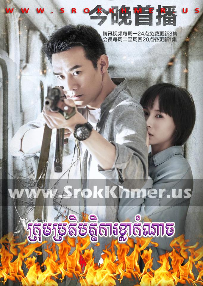Krom Pratibathkar Khla Kamnach ep 06   Khmer Movie   khmer drama   video4khmer   movie-khmer   Kolabkhmer   Phumikhmer   KS Drama   khmercitylove   sweetdrama   tvb cambodia drama Best