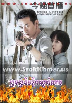 Krom Pratibathkar Khla Kamnach | Khmer Movie | khmer drama | video4khmer | movie-khmer | Kolabkhmer | Phumikhmer | KS Drama | khmercitylove | sweetdrama | tvb cambodia drama Best