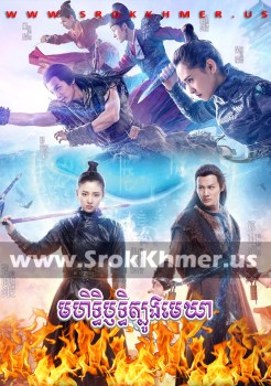 Mohithirith Tbong Mekhea ep 44 | Khmer Movie | khmer drama | video4khmer | movie-khmer | Kolabkhmer | Phumikhmer | KS Drama | khmercitylove | sweetdrama | tvb cambodia drama Best