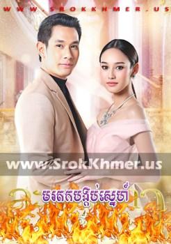 Morodok Bangkob Sne | Khmer Movie | khmer drama | video4khmer | movie-khmer | Kolabkhmer | Phumikhmer | KS Drama | phumikhmer1 | khmercitylove | sweetdrama | khreplay Best