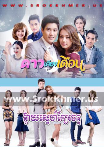 Phkay Sne Kbae Chann, Khmer Movie, khmer drama, video4khmer, movie-khmer, Kolabkhmer, Phumikhmer, KS Drama, phumikhmer1, khmercitylove, sweetdrama, khreplay, Best
